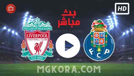 مشاهدة مباراة ليفربول وبورتو بث مباشر الثلاثاء 28-09-2021 في دوري أبطال أوروبا