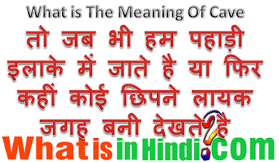 What is the meaning of cave in Hindi