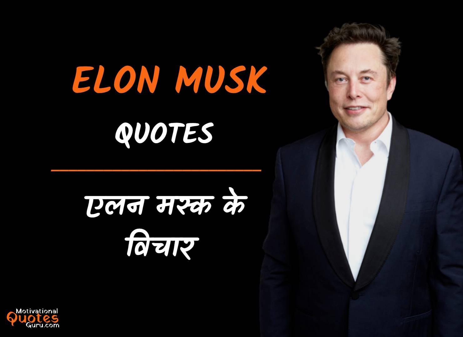TOP 17 Elon Musk Quotes आपकी सफलता और खुशी को प्रेरित करेंगी