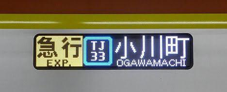 東京メトロ副都心線 東武東上線直通 急行 小川町行き7 東京メトロ17000系