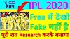 How to watch Free IPL || IPL Free Me Kaise Dekhe