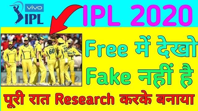 How to watch Free IPL    IPL Free Me Kaise Dekhe