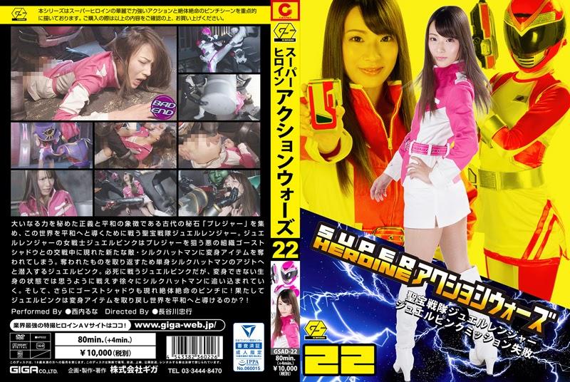 GSAD-22 SUPER HEROINE Motion Wars 22 Holy Treasure Pressure Jewel Ranger -Jewel Pink Mission Failure