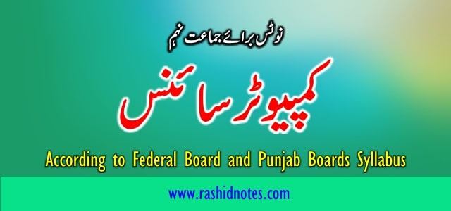 Class 9 Computer Science Notes For FBISE and Punjab Boards