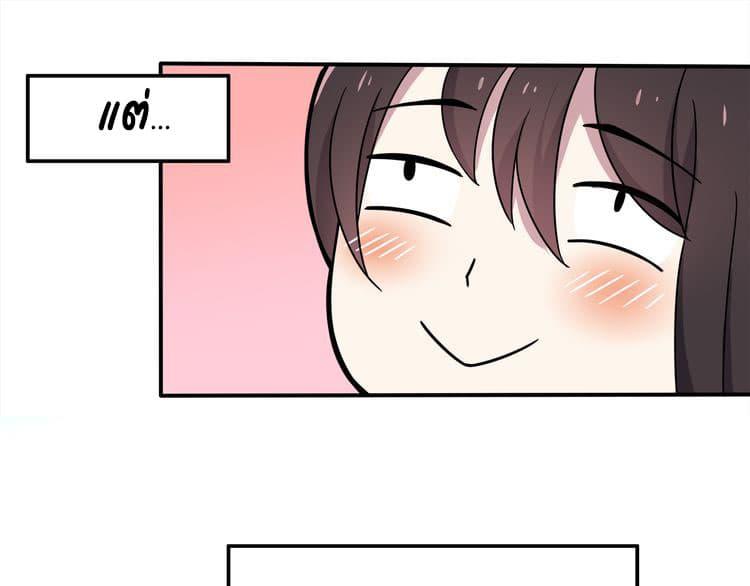 IF Future - หน้า 53
