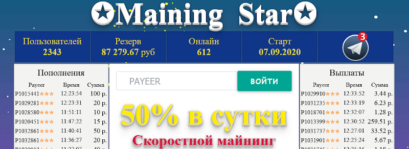Мошеннический сайт maining-star.space – Отзывы, развод, платит или лохотрон? Информация
