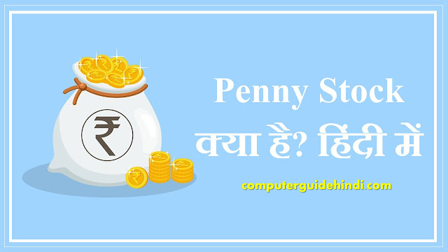 Penny Stock क्या है?