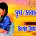 Surjo Dobar Pala Lyrics (সূর্য ডোবার পালা) Hemanta Mukherjee
