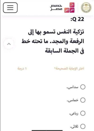 نموذج استرشادى لغة عربية للصف الثالث الثانوي 2021 من منصة حصص مصر