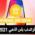 تحميل الواتساب بلس الذهبي 2021 للايفون و الايباد بدون جلبريك اخر اصدار whatsapp gold iphone