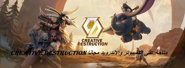 لعبه Creative Destruction