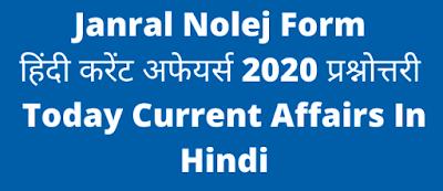 करंट अफेयर्स प्रश्नावली 2020 Current Affairs In Hindi