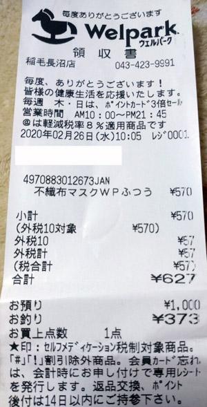 ウェルパーク 稲毛長沼店 2020/2/26 マスク購入のレシート