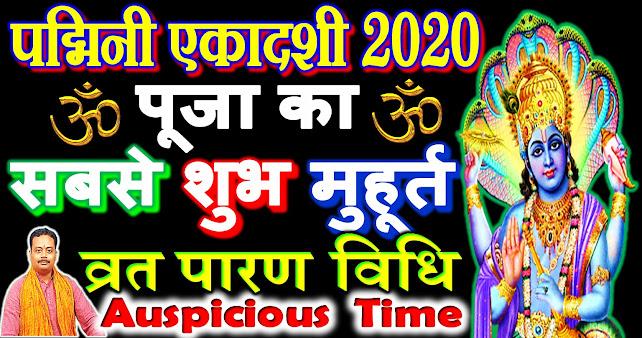 padmini ekadashi kab hai 2020