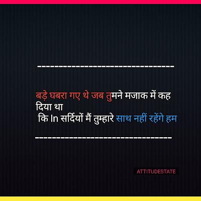 thand shayari in hindi