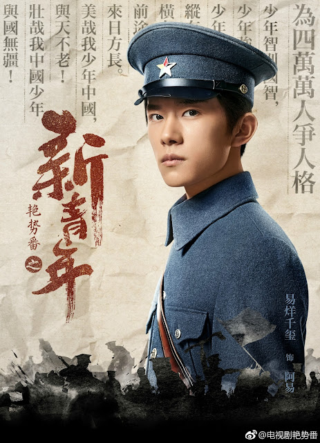Character posters Yan Shi Fan Jackson Yi