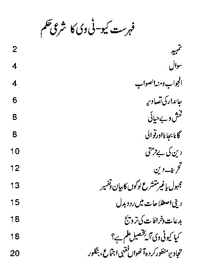 QTV Programs Ahkam e Shariat PDF Islamic Urdu by Mufti