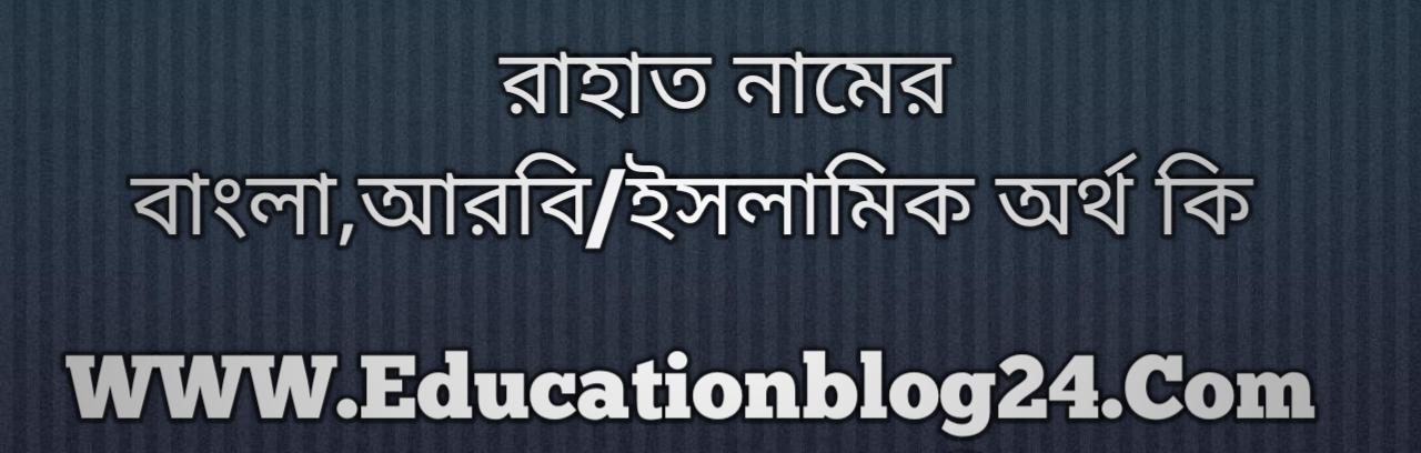 Rahat name meaning in Bengali, রাহাত নামের অর্থ কি, রাহাত নামের বাংলা অর্থ কি, রাহাত নামের ইসলামিক অর্থ কি, রাহাত কি ইসলামিক /আরবি নাম