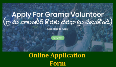 http://gramavolunteer.ap.gov.in/VVAPP/VV/index.html is the official website to Apply for AP Grama Volunteer Posts in Andhra Pradesh. AP Govt Released official website address to Submit Online Application Form for Andhra Pradesh Village Volunteers and Mentioned in the Notification as AP Grama Volunteer Recruitment 2019. How to Apply Online for AP Grama Volunteer Recruitment 2019