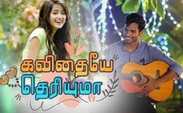 Kavithaiye Theriyuma – New Tamil Short Film 2017