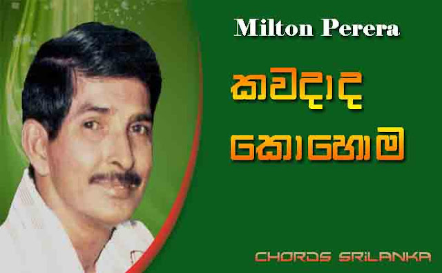 Kawadada Kohoma chords, Milton Perera songs, Kawadada Kohoma song chords, Milton Perera song chords, sinhala classic songs, sinhala old songs,