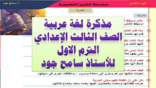 مذكرة لغة عربية الصف الثالث الإعدادى الترم الاول للأستاذ سامح جود