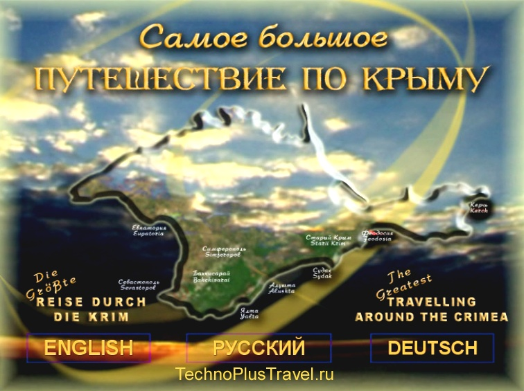 Большое путешествие по Крыму документальный фильм | Big travel documentary on the Crimea