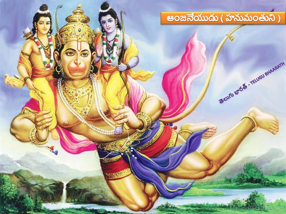 ఆంజనేయుడు ( హనుమంతుని ) పుట్టుక మరియు మంత్రము: Birth of Hanuman