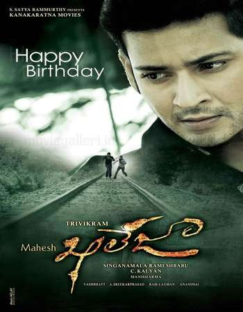 Poster Of Khaleja 2010 Dual Audio 500MB HDTVRip 480p - UNCUT Free Download Watch Online Worldfree4u