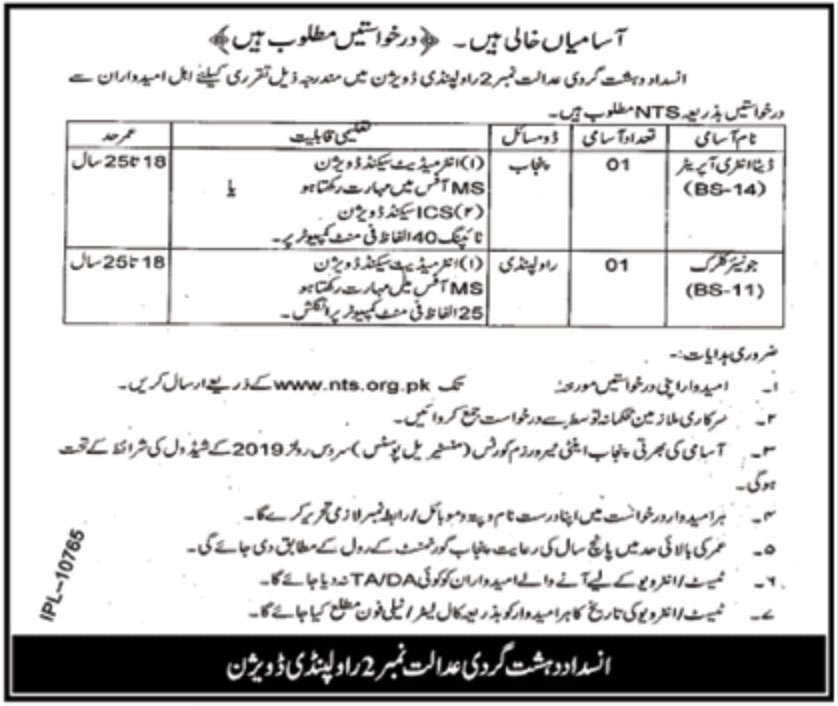 Jobs in Anti Terrorism Court Rawalpindi 2019