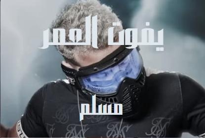 كلمات اغنيه يفوت العمر مسلم