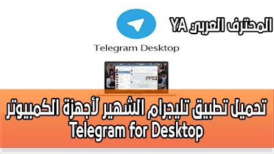تحميل تطبيق تليجرام الشهير لأجهزة الكمبيوتر Telegram for Desktop