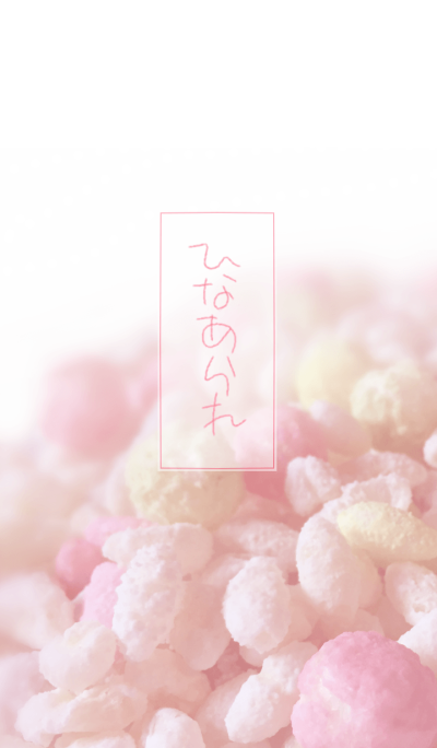 Hina arare 2 ~Japanese confectionery~