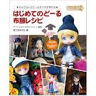 Nendoroid Book Nendoroid Doll Items
