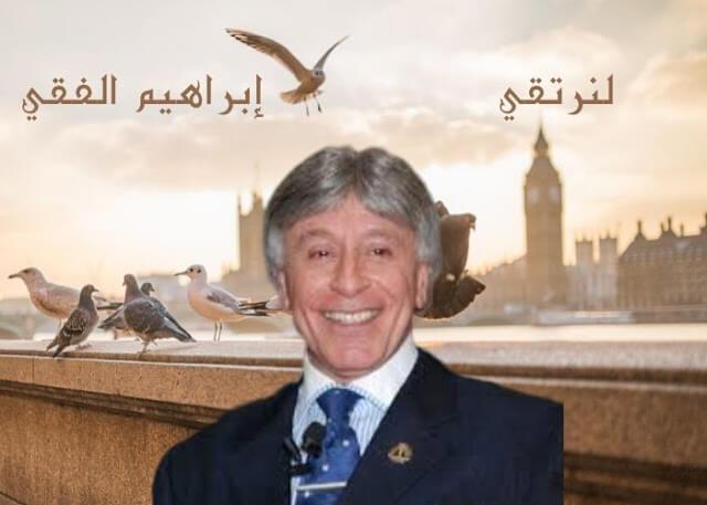 قصة نجاح الدكتور إبراهيم الفقي رائد التنمية البشرية