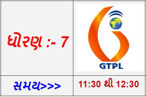 STD 7 - GTPL Live Karyakram