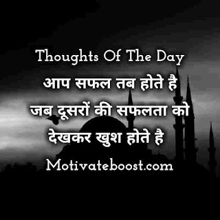 Best thought of the day in hindi image