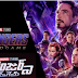 Avengers Endgame Telugu Dubbed Full Movie Download Tamilrockers
