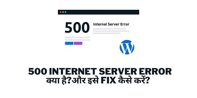 500 Internet Server Error क्या है?और इसे fix कैसे करें?
