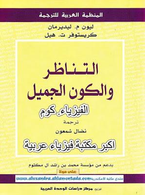 تحميل كتاب التناظر والكون الجميل pdf| مترجم مجاني