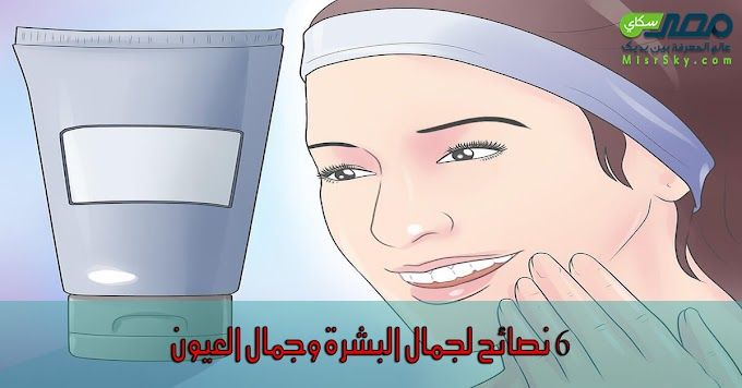 6 نصائح لجمال البشرة وجمال العيون