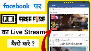 PUBG, Free Fire ka live stream facebook par kaise kare ?
