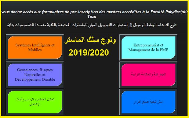 التسجيل القبلي بماستر الكلية متعددة التخصصات بتازة 2021 2022