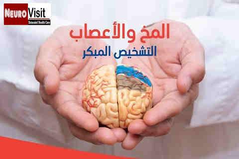 افضل ماهومعروف عن امراض المخ و الاعصاب في 2019 - التشخيص