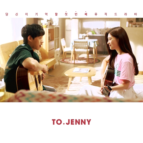 Kim Sung Cheol – TO.JENNY OST Part.1