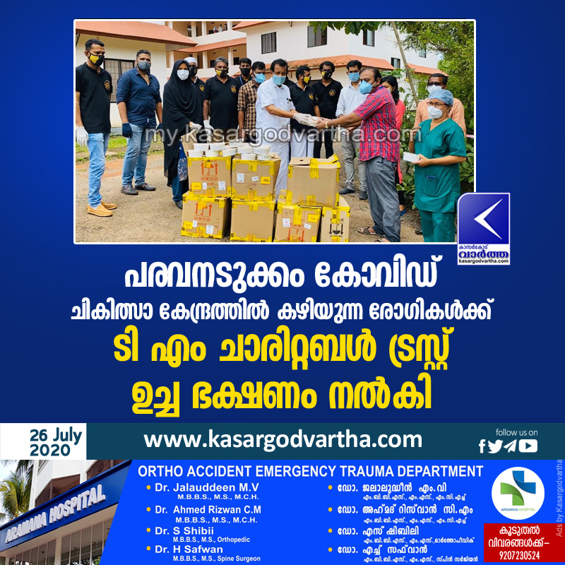 News, Kerala, TM Charitable Trust provided lunch to covid treatment centre