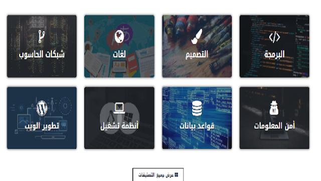 موقع عربي لتعلم أي شئ تريد من الصفرعبر أحدث الكورسات في جميع المجالات