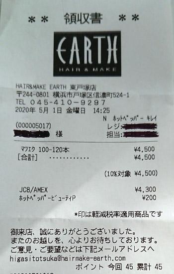 EARTH 東戸塚店 2020/5/1 利用のレシート