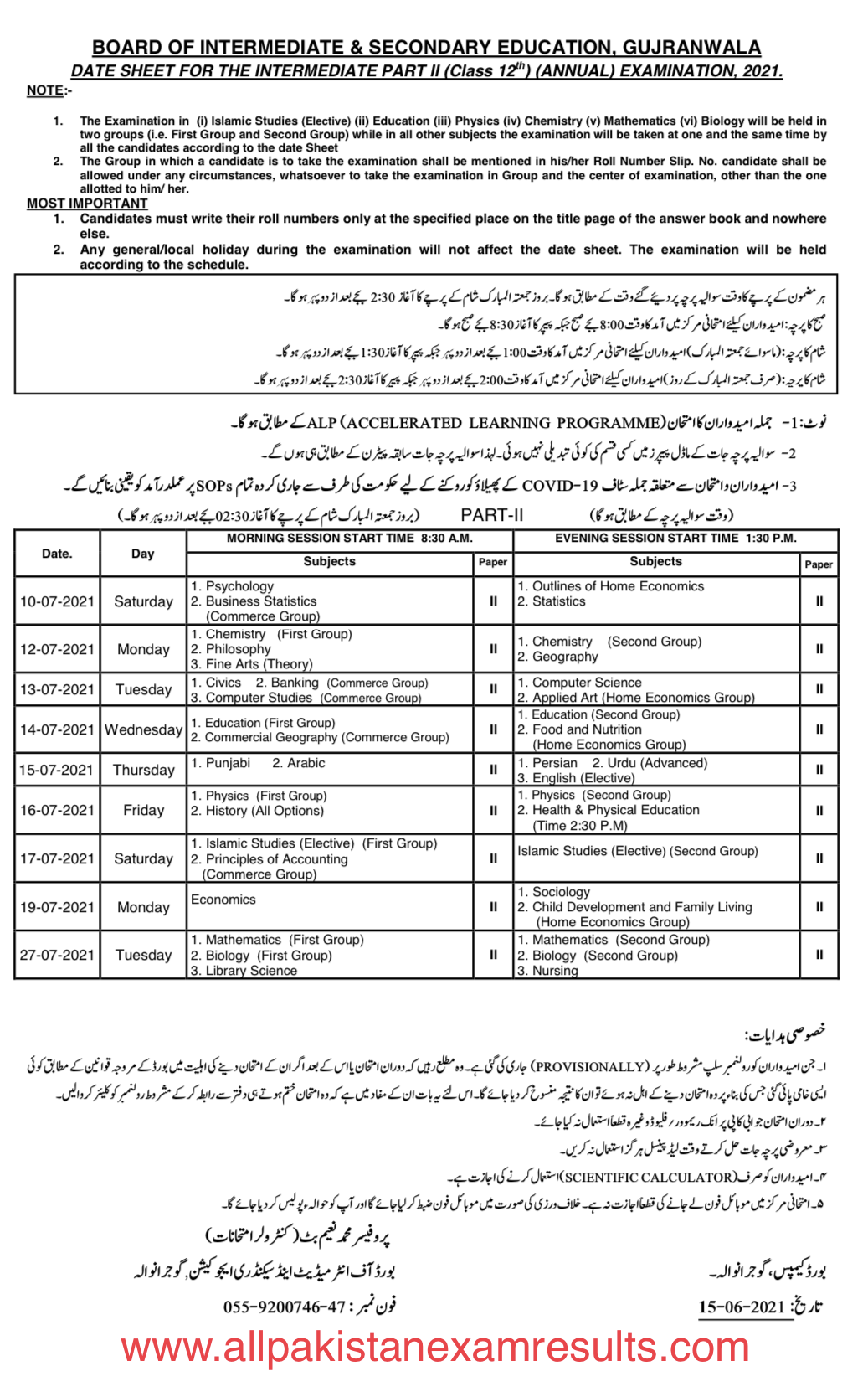 Date Sheet Gujranwala Board Inter Part 2 2021 Annual Exam