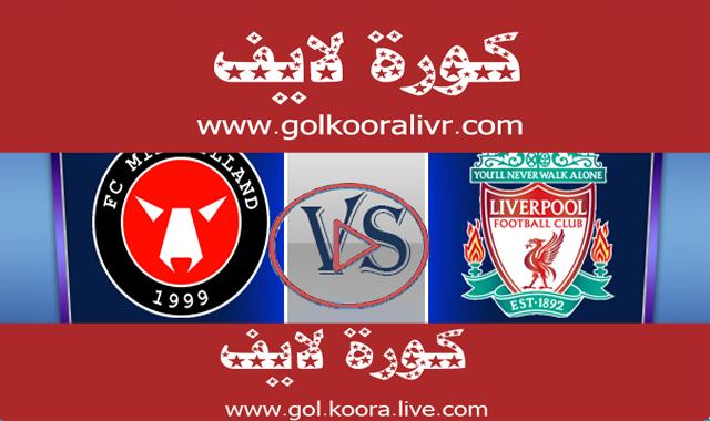 مشاهدة مباراة ليفربول ومتيولاند كورة ستاربث مباشر اليوم كورة لايف اون لاين  09-12-2020 في دوري أبطال أوروبا